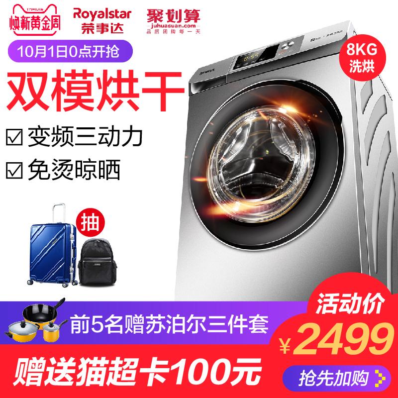 Royalstar-荣事达 WF80BHS265R 烘干变频滚筒8公斤全自动洗衣机