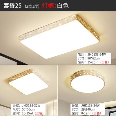 套餐25【两室一厅】白色灯框