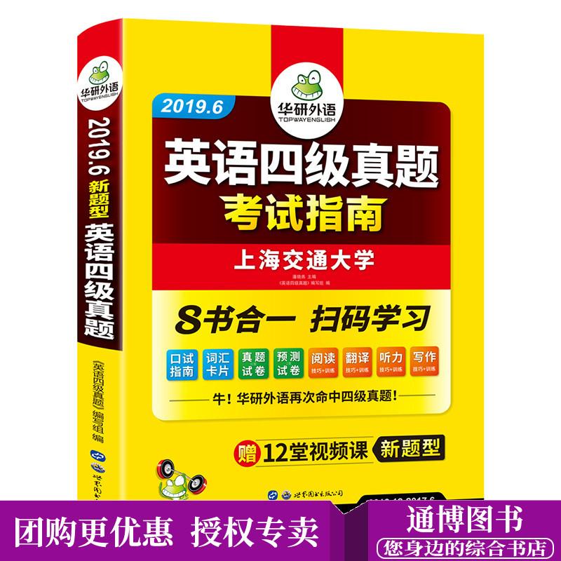6月备考,华研外语 英语四级真题 套装