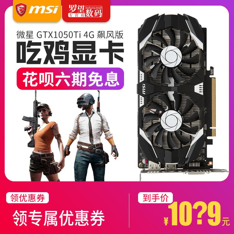 微星 gtx1050ti 飙风4g 1050ti 4g 台式机-独立 游戏显卡 GAMING