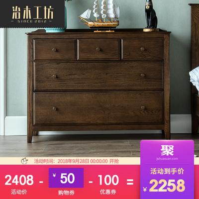 治木工坊 纯实木五斗柜橱 环保简约胡桃色美式斗柜储物柜收纳柜