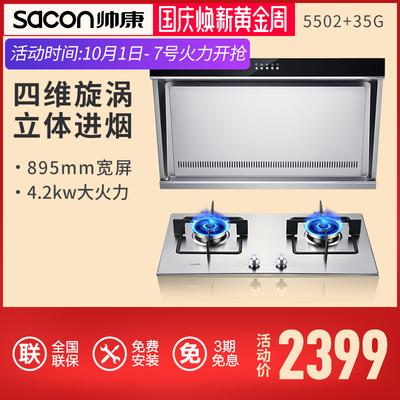帅康5502+35G侧吸式抽油烟机燃气灶套餐烟机灶具套装组合家用特价