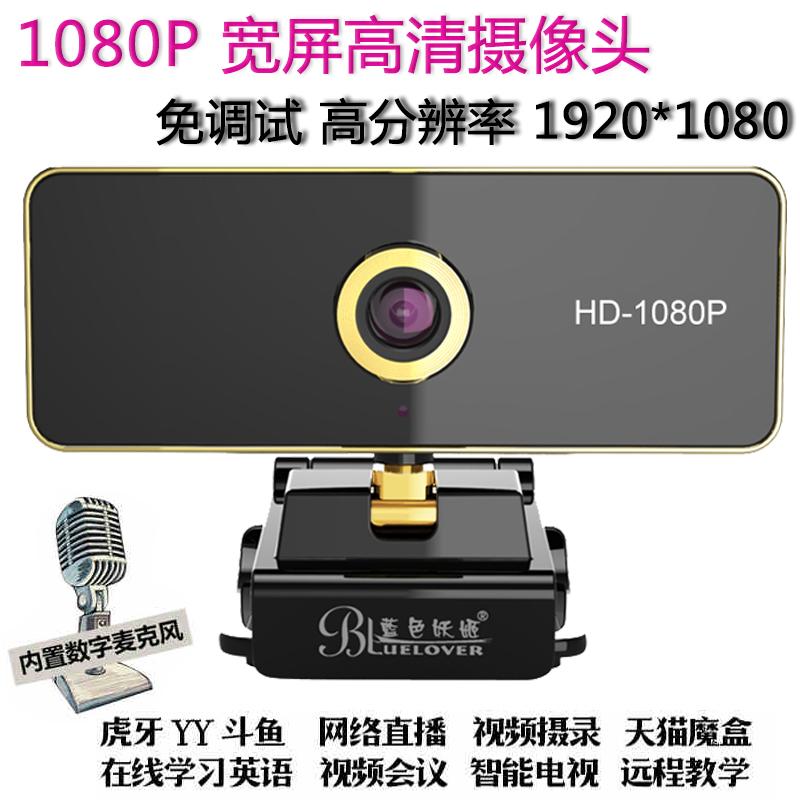蓝色妖姬1080P台式电脑摄像头带麦克风高清YY直播主播usb免驱720P