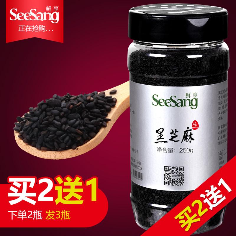 鲜享生黑芝麻250g五谷杂粮粗粮东北特产芝麻