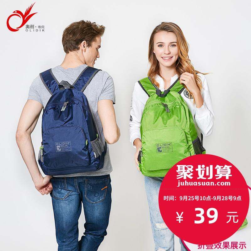 皮肤包户外背包可折叠超轻男便携防泼水轻便双肩包登山包旅行包女