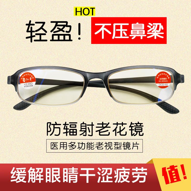 镜仁堂多功能医用射线护目镜老花镜防蓝光抗疲劳防辐射TR眼镜框架