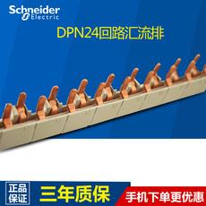 Распределительная гребёнка Schneider electric DPN 24