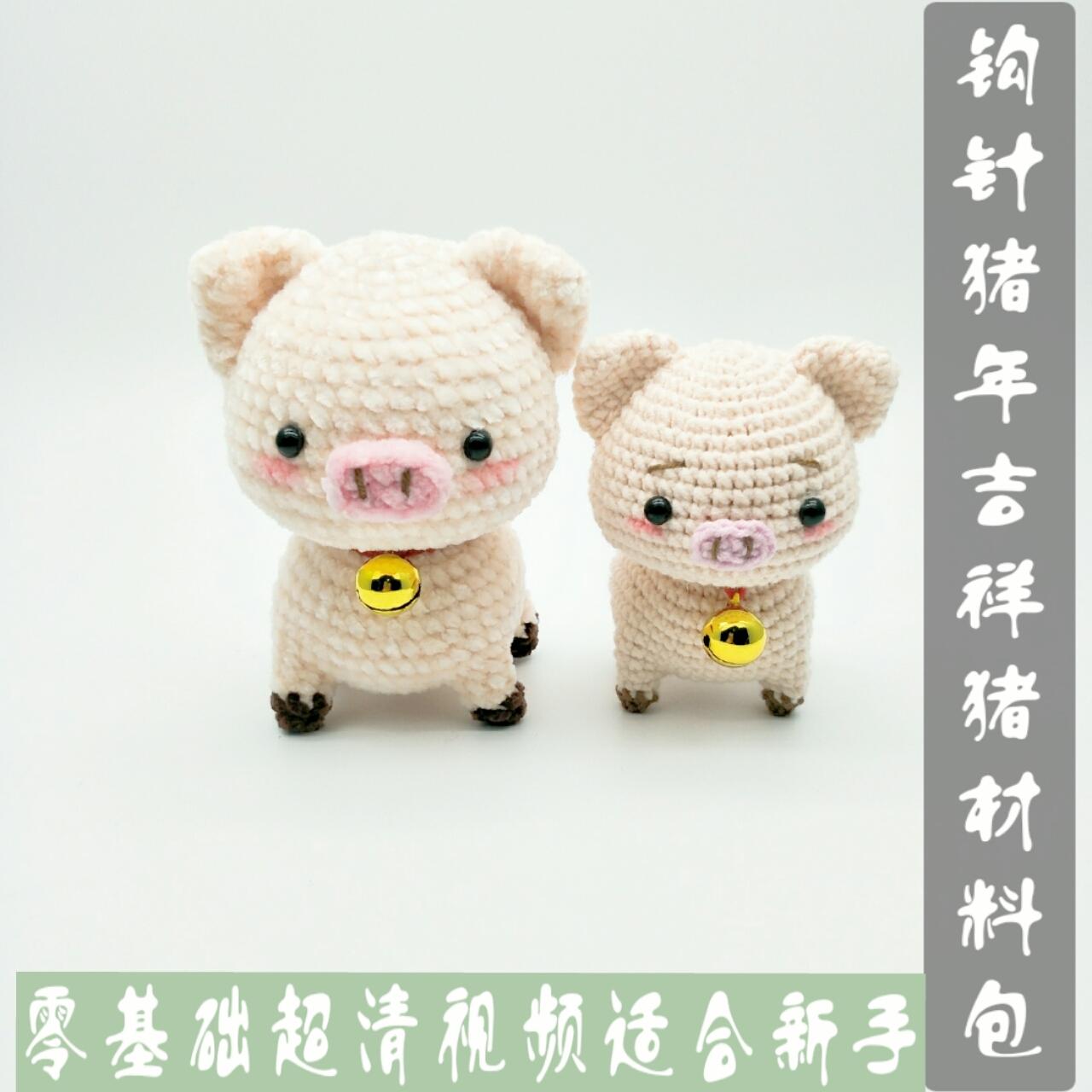 宝贝琳手作手工毛线编织diy猪年吉祥猪挂件礼物送视频