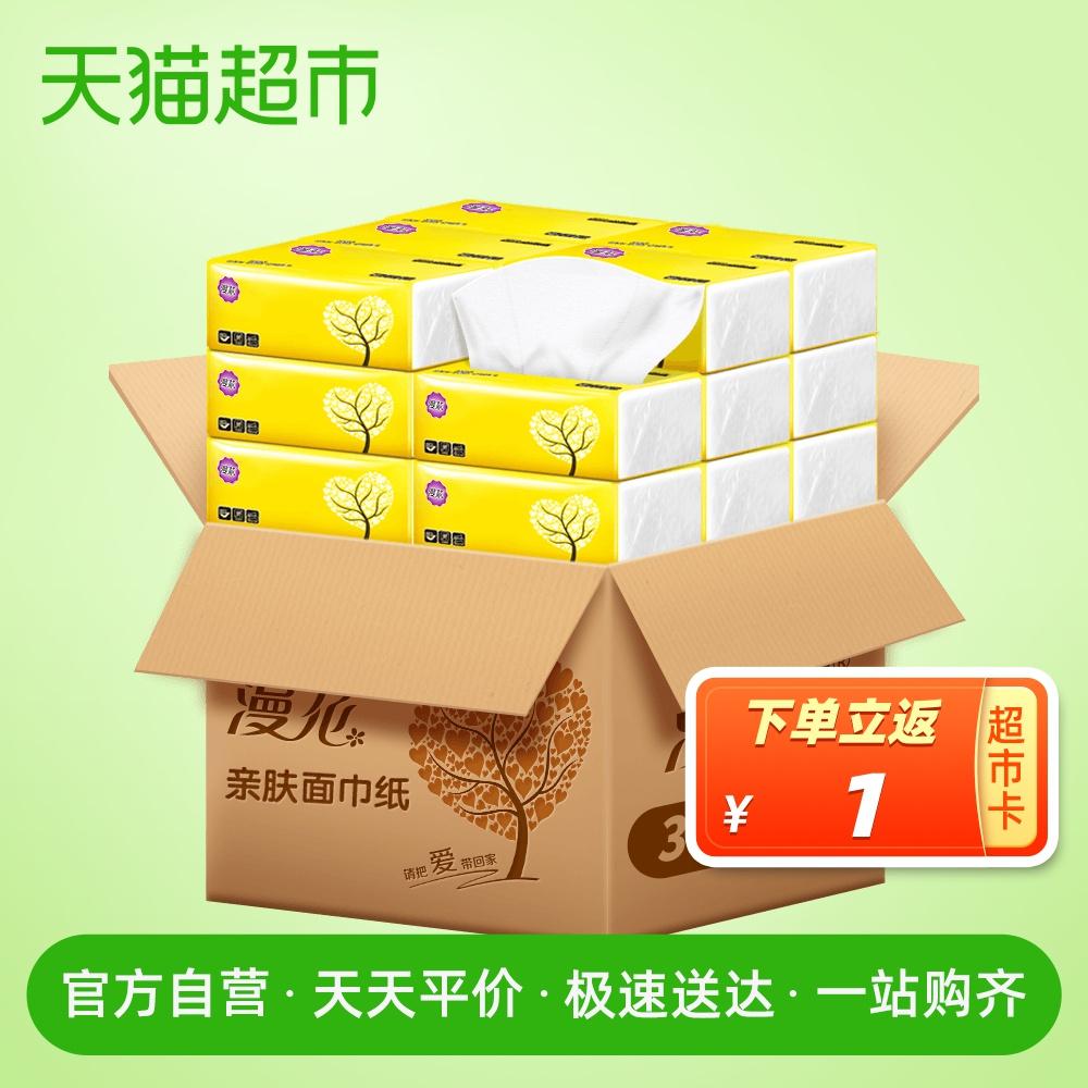 包邮包邮 漫花纸巾抽纸整箱36包4层卫生纸家用实惠装面巾纸272张/包