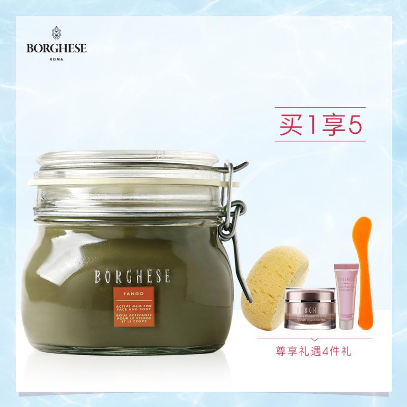 Borghese-贝佳斯矿物泥浆膜绿泥面膜 430ml