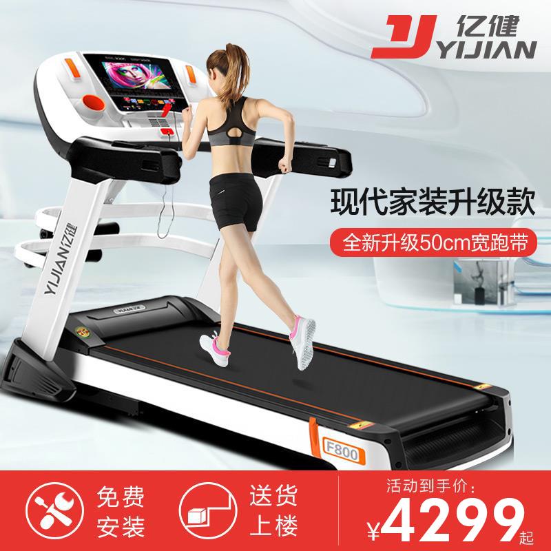 億健F800跑步機家用正品靜音電動多功能折疊家庭健身器材