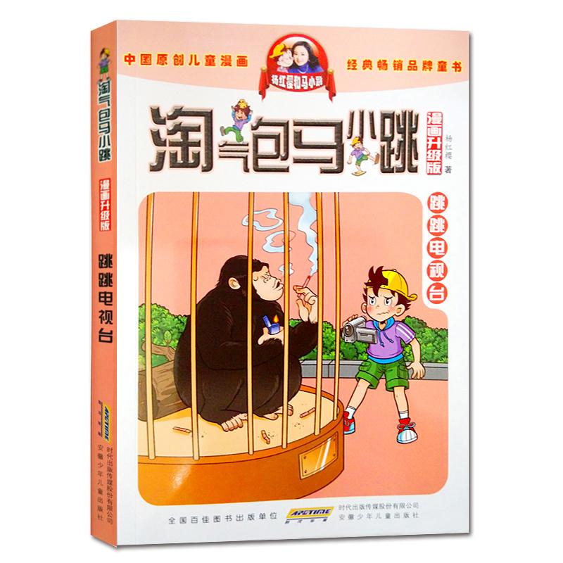 淘气包马小跳漫画升级版全套全集单本杨红樱系列书6-9-12周岁小学生