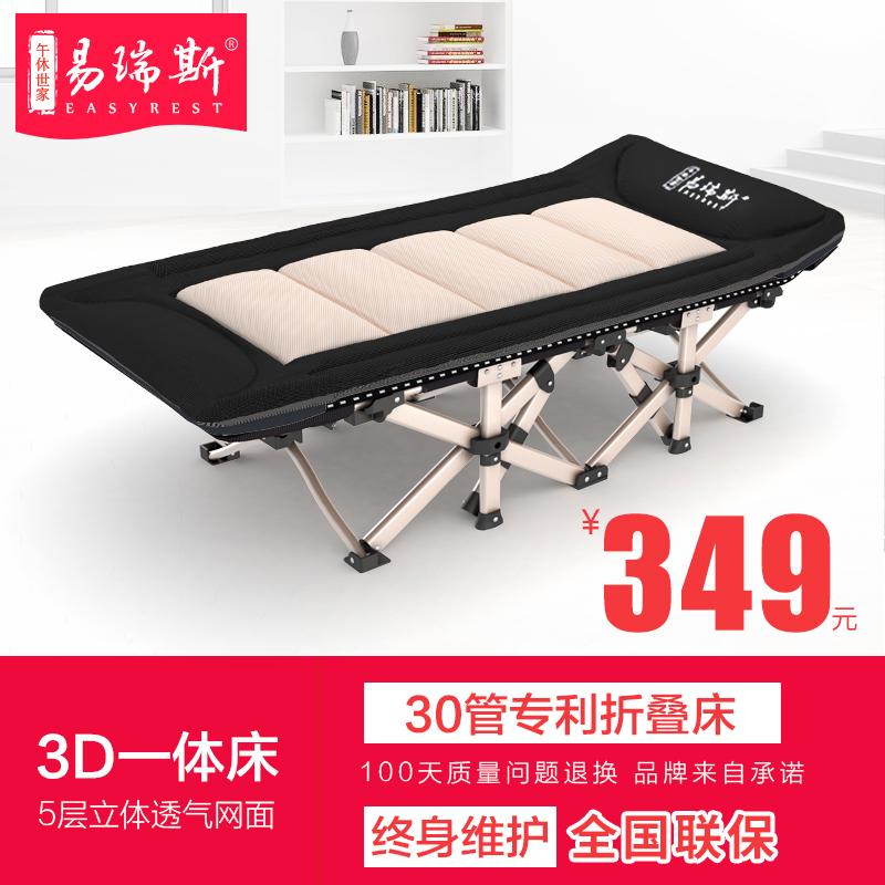 午休世家易瑞斯 折叠床午睡床沙发床午休床办公室躺椅折叠单人床