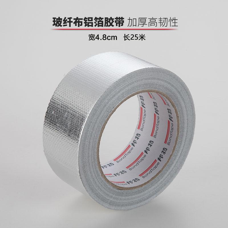 加厚耐高温铝箔胶带胶布 热水器油烟机排烟管密封锡箔纸管道胶带