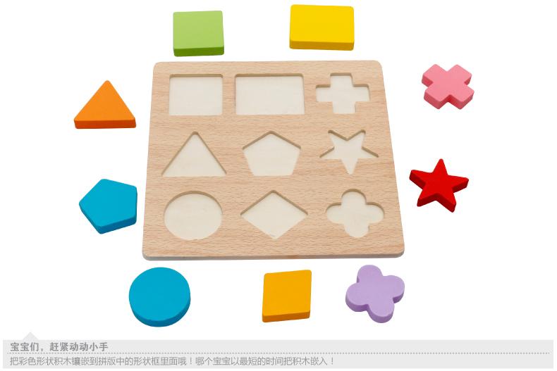 教几何教具宝宝积木制拼图立体儿童益智玩具0一1 2 3岁5 6周岁 原价