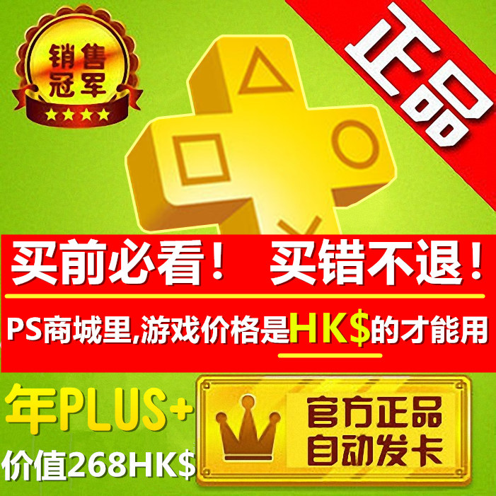 Hong Kong service PSN membership Year card PLUS annual membership PSV PS3 PS4 PSP twelve 12 months PS