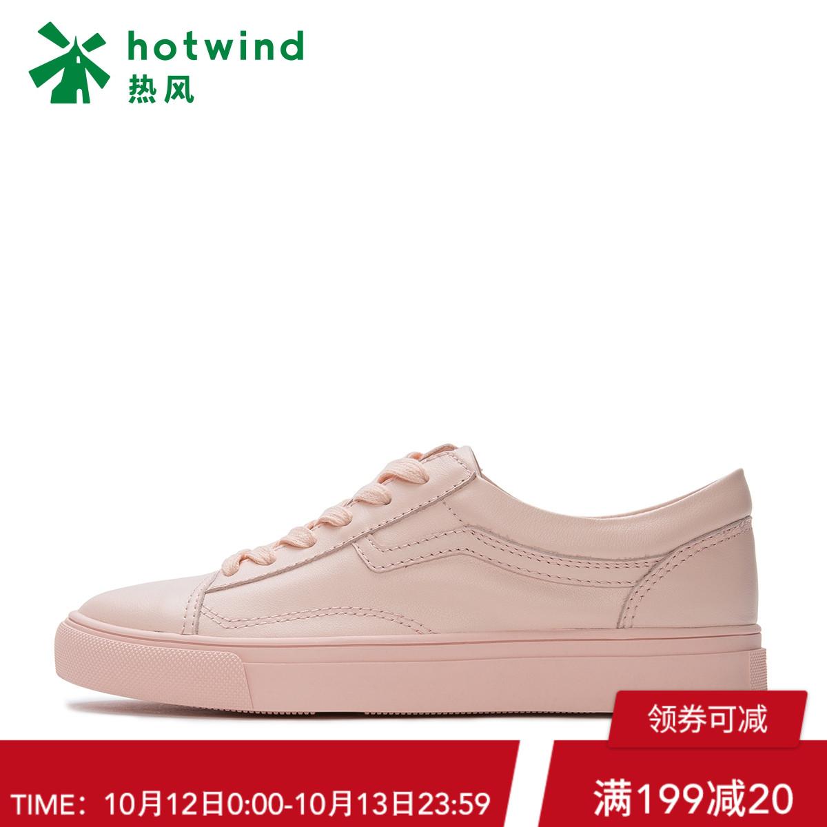 热风2018年秋款小白鞋系带女士休闲鞋深口平底百搭板鞋H13W8501