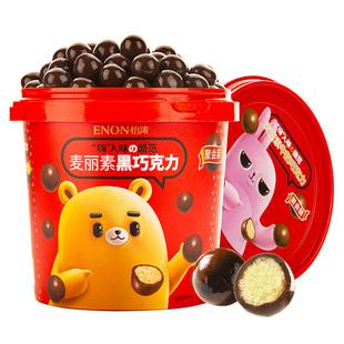 怡浓麦丽素桶装520g夹心巧克力朱古力脆心情人节送礼儿童礼物零食
