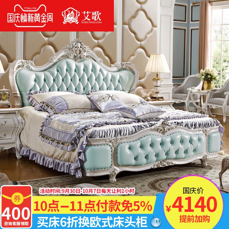 特价艾歌烤漆雕花欧式床橡木实木双人床真皮床1.8米公主婚床Z02