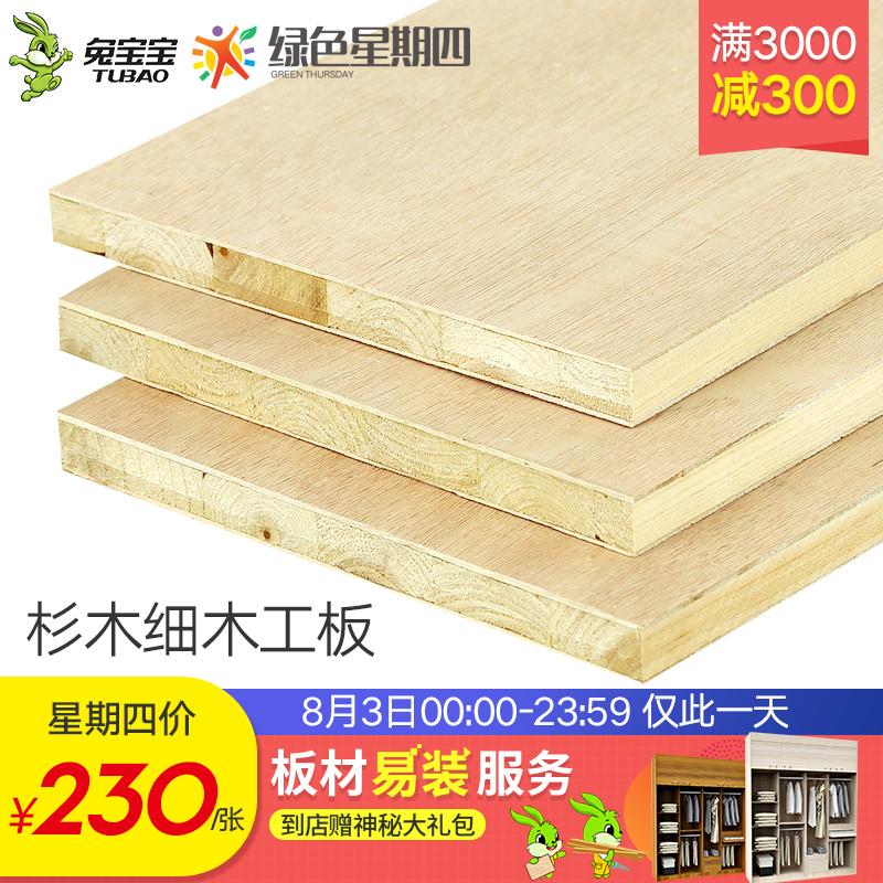 兔宝宝板材杉木板E0级杉木木工板1.65