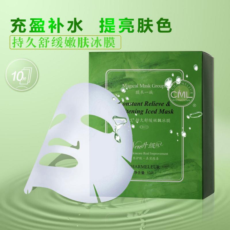 香蔓5.5持久舒缓嫩肤冰膜10片/盒