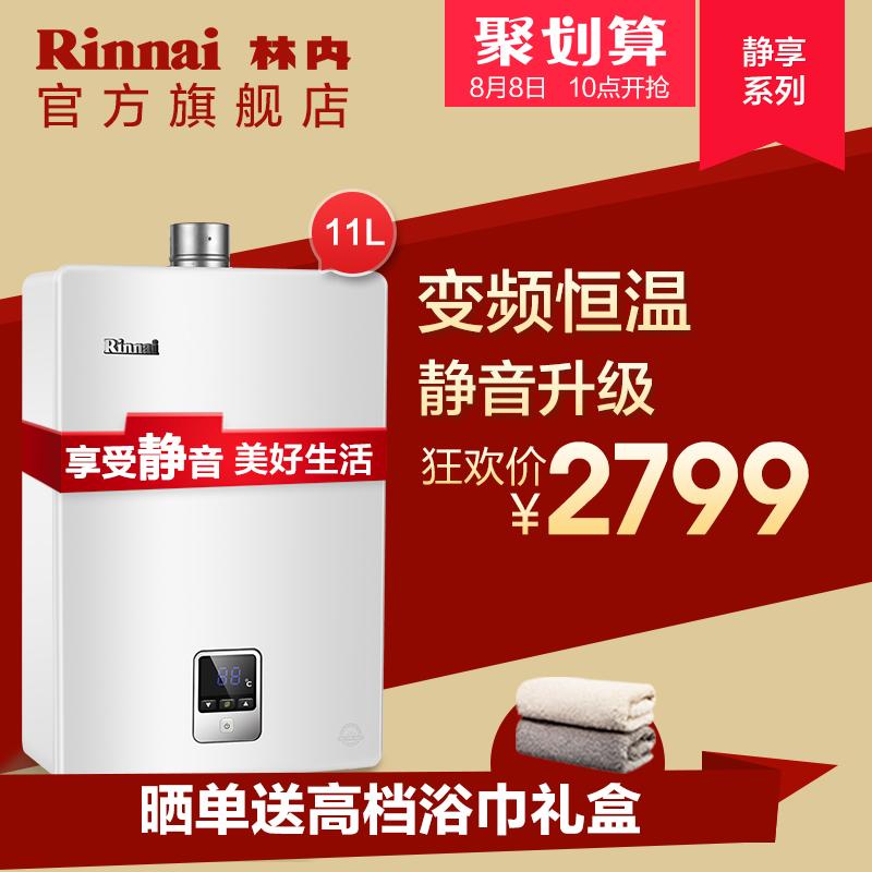 rinnai/林内11升燃气热水器jsq22c01