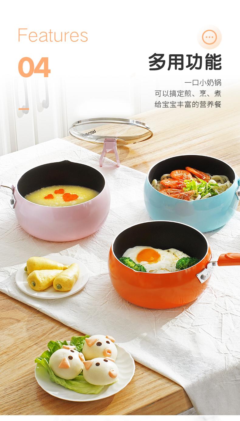 Features04多用功能口小奶锅可以搞定煎、烹、煮给宝宝丰富的营养餐-推好价 | 品质生活 精选好价