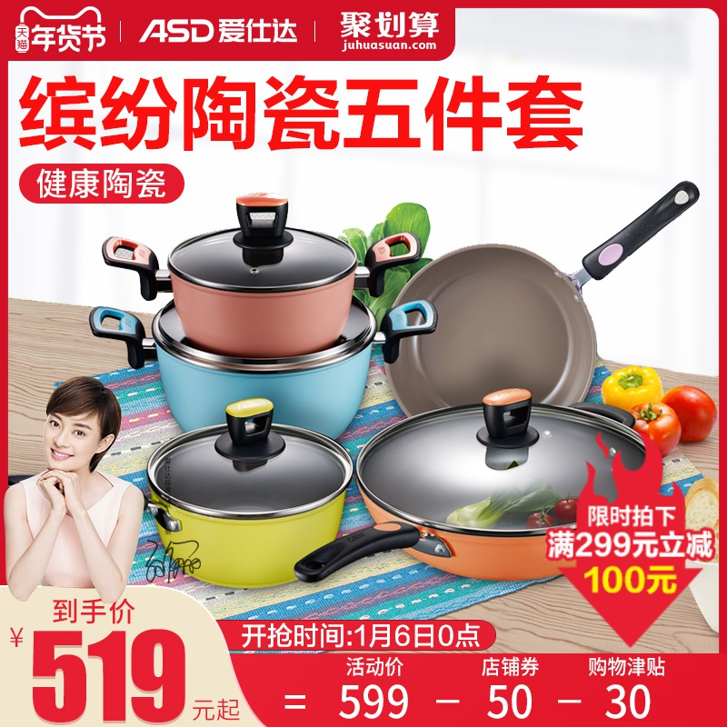 爱仕达韩式陶瓷不粘套装锅不粘汤锅奶锅炒锅煎锅五件套电磁炉通用