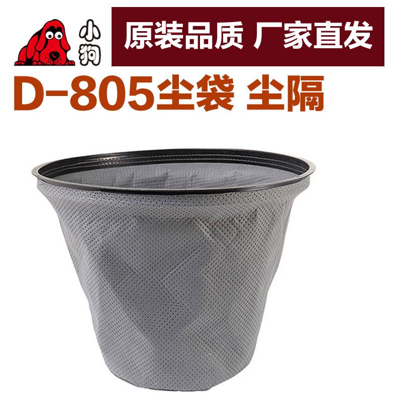 小狗吸尘器配件D-805 尘隔 无纺尘袋 HEPA 滤芯 软管 地刷 吸嘴