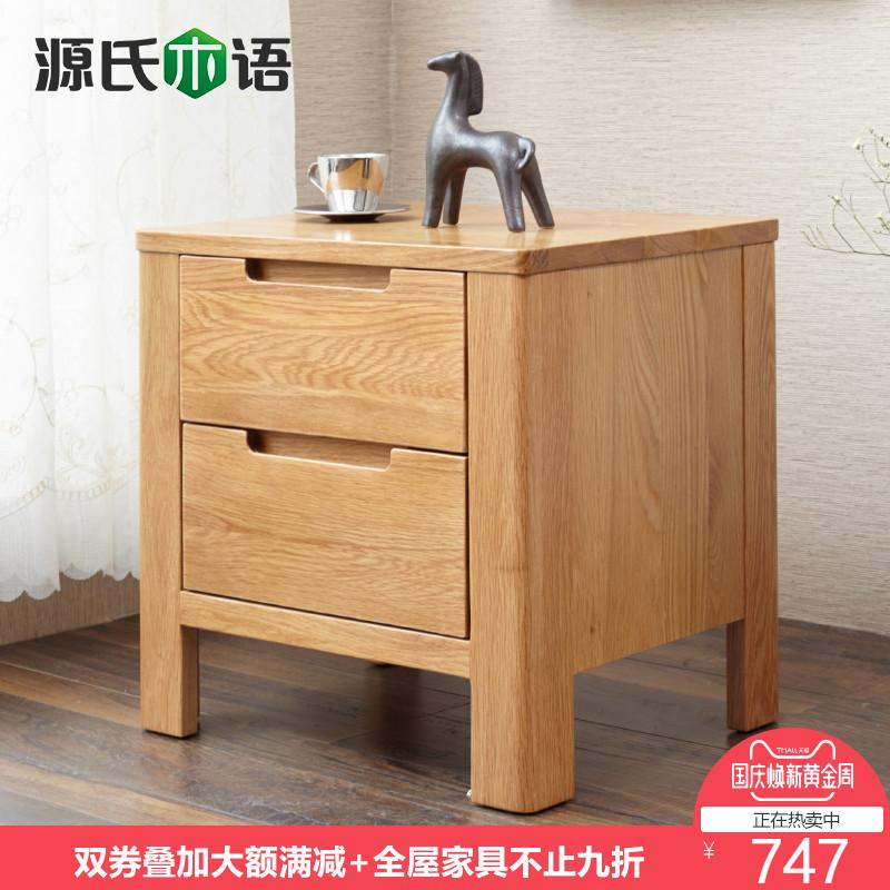 源氏木语纯实木床头柜白橡木两抽柜北欧简约小斗橱环保储物柜卧室