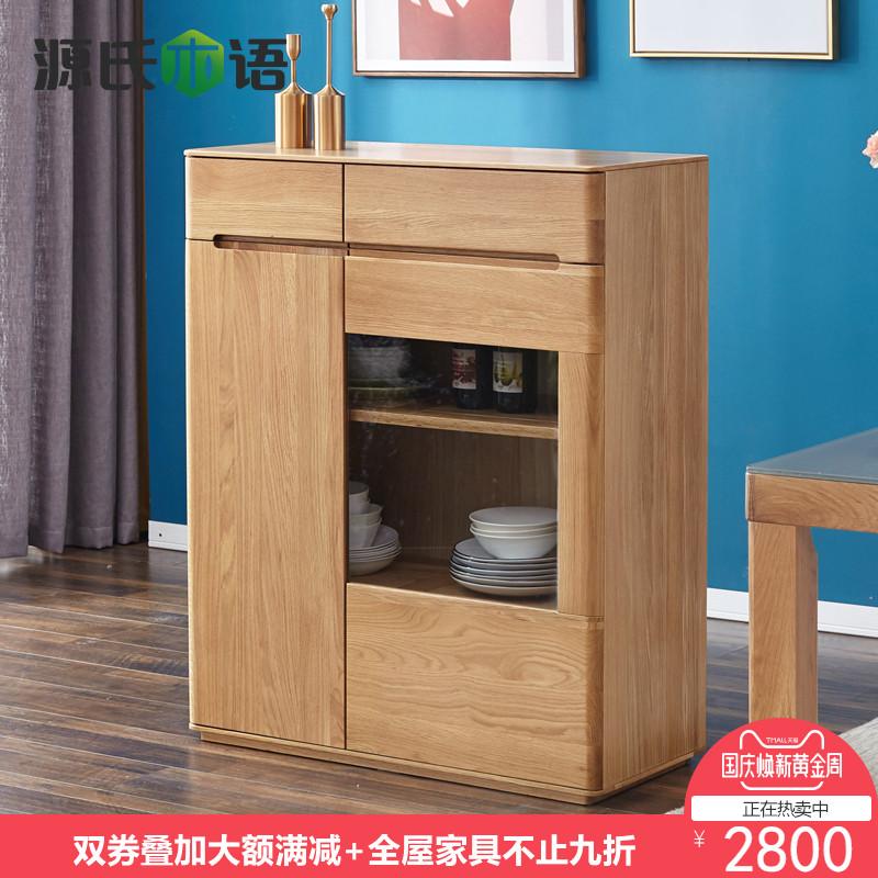 源氏木语实木餐边柜白橡木储物柜北欧现代厨房碗柜收纳柜餐厅家具