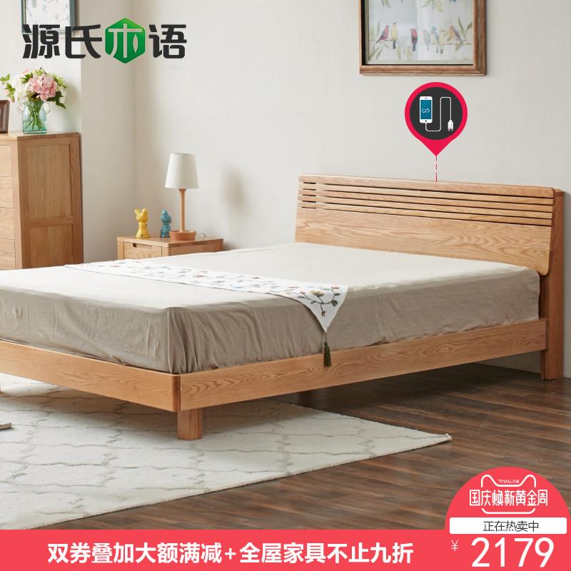 源氏木语纯实木白橡木床带插座1.5米1.8米北欧简约现代卧室双人床