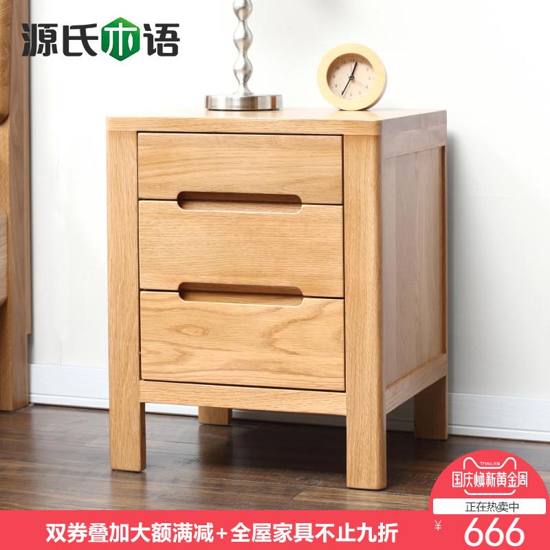 源氏木语实木小三抽床头柜白橡木床边柜卧室简约现代小柜子储物柜