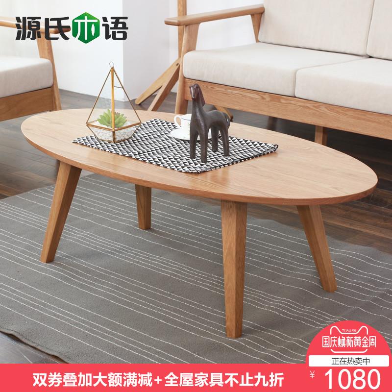 源氏木语北欧实木茶几橡木简约现代小户型客厅家具圆茶几边几环保