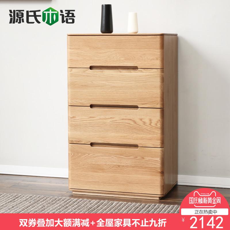 源氏木语纯实木四斗柜北欧橡木储物柜现代简约卧室木蜡油收纳柜子