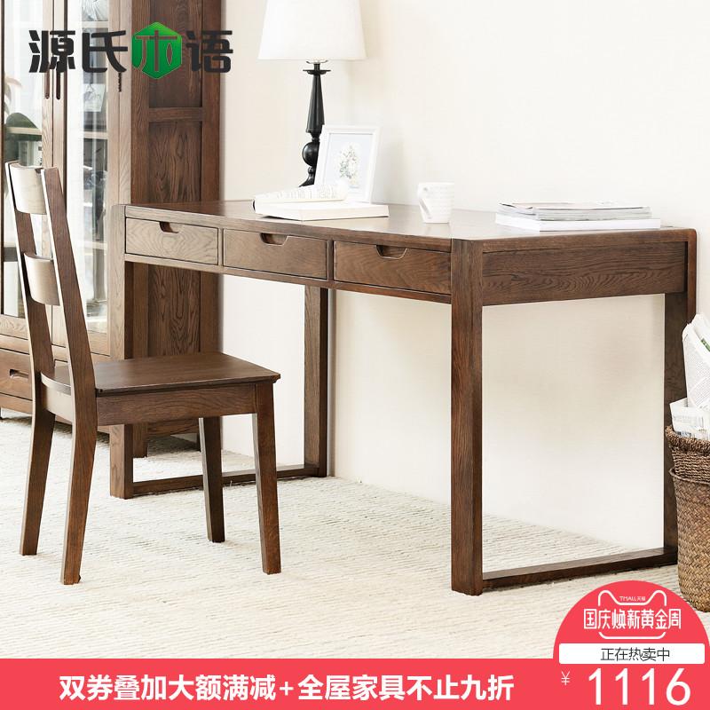 源氏木语 纯全实木书桌简约白橡木书房家具胡桃木色写字台电脑桌