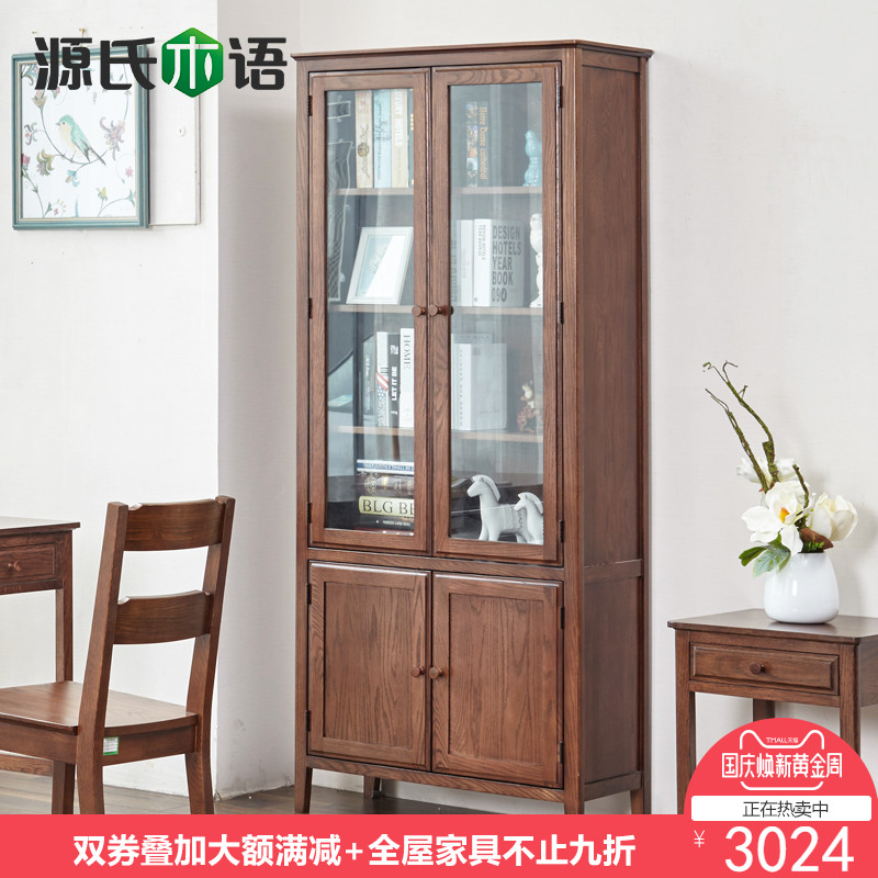 源氏木语书柜整体组合柜实木书橱橡木带门展示柜美式简约书房家具