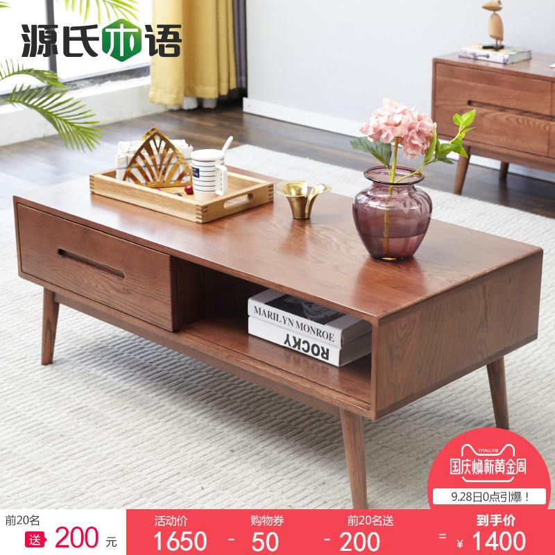 源氏木语纯实木茶几北欧白橡木咖啡桌现代简约小户型茶桌环保原木