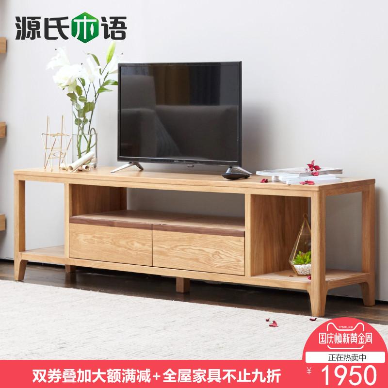 源氏木语全实木电视柜白橡木地柜北欧简约电视机柜小户型客厅家具