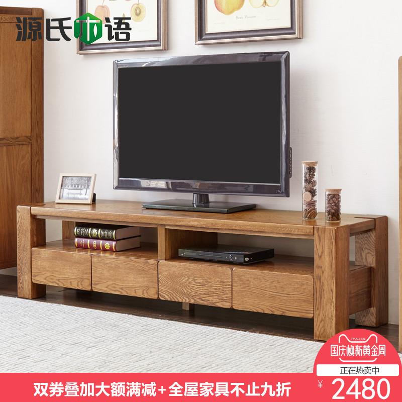 源氏木语全实木四抽电视柜北欧白橡木地柜现代简约粗腿电视机柜