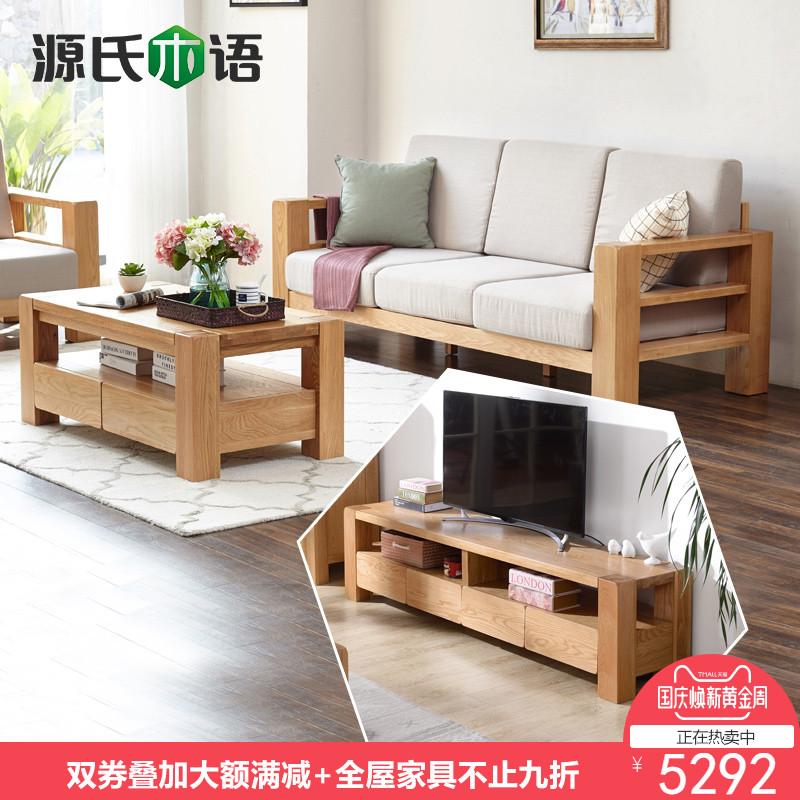 源氏木语纯实木客厅套餐橡木电视柜茶几组合三人位单人位沙发组合
