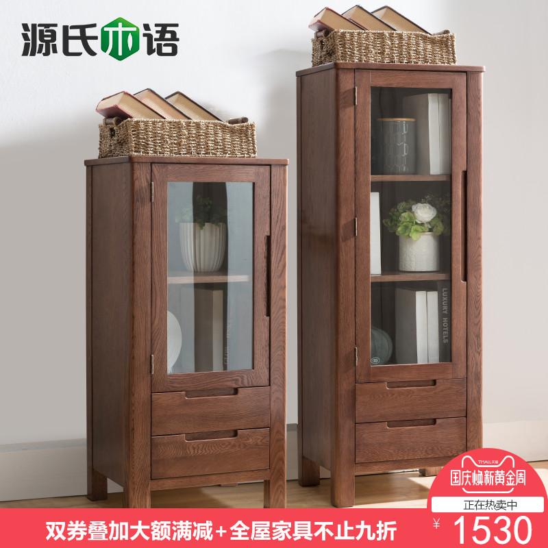 源氏木语纯实木电视机边柜白橡木立柜环保角柜北欧简约置物架酒柜