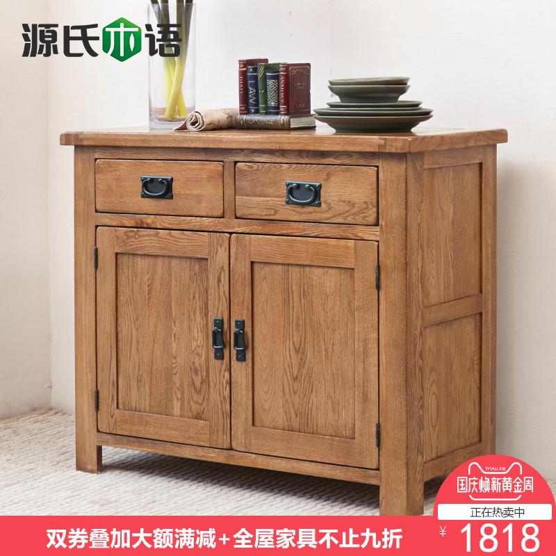 源氏木语纯实木餐边柜橡木橱柜现代简约环保碗柜美式乡村厨房家具