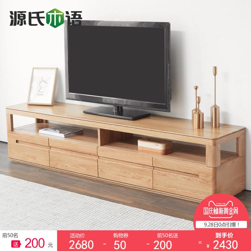 源氏木语全实木电视柜简约现代白橡木电视机柜北欧小户型客厅地柜
