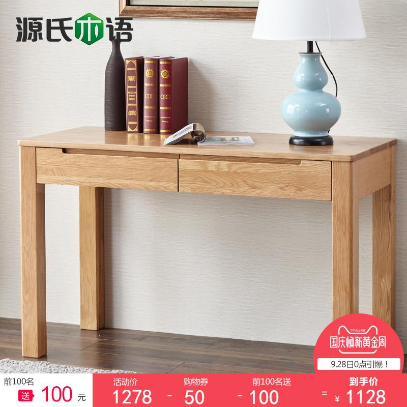 源氏木语白橡木书桌1.2米纯实木学习桌1米电脑桌环保办公桌子简约