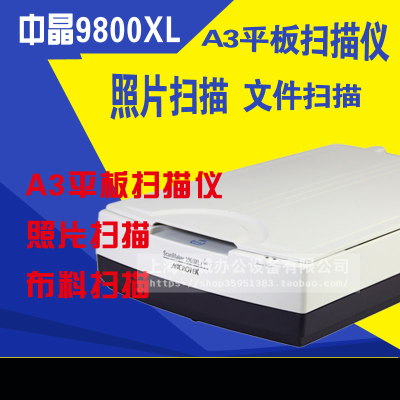 Microtek 1000XL A3 Scanner With Scanning Used Zhongjing 9800XL Flatbed