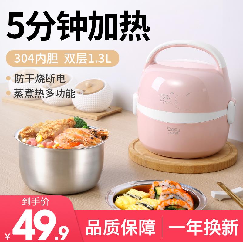 小浣熊电热饭盒可插电保温自动加热蒸煮神器带饭锅煲小1人2上班族