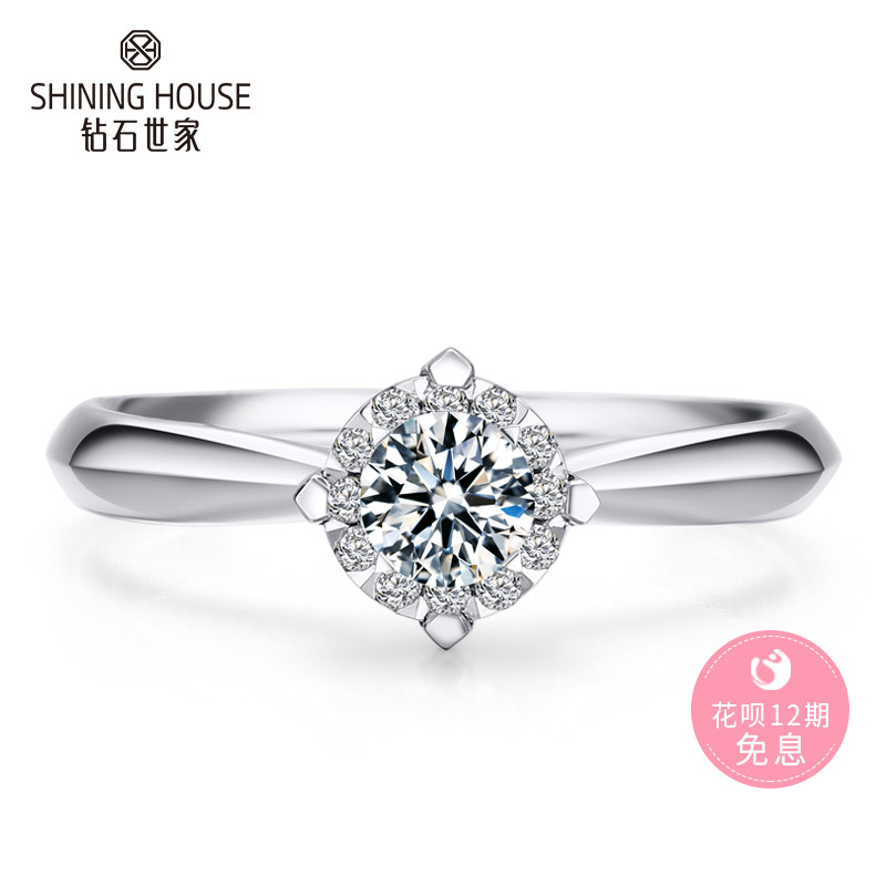 钻石世家 白18k金钻戒女钻石戒指结婚求婚女戒正品群镶