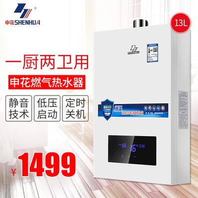申花 JSQ25-HK-1热水器 恒温强排家用天然气燃气热水器13升即热