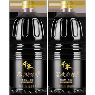 千禾春曲原酿1.28L*2瓶